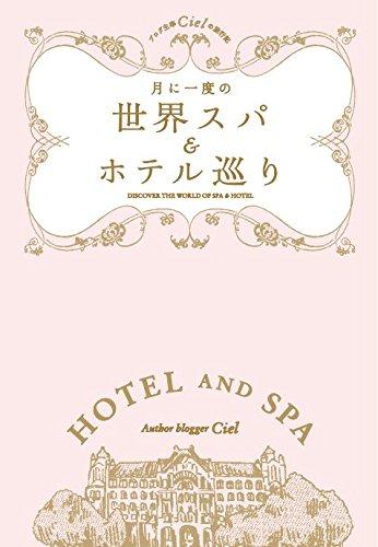 月に一度の世界スパ&ホテル巡りの詳細を見る