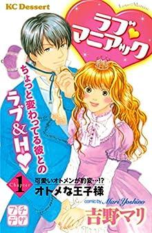 ラブ マニアック プチデザ(1) オトメな王子様 (デザートコミックス)