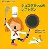 Chocolat Story Book ショコラちゃんの レストラン (講談社の幼児えほん)
