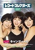 レコード・コレクターズ 2011年 7月号 画像