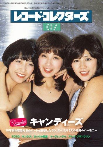 レコード・コレクターズ 2011年 7月号の詳細を見る