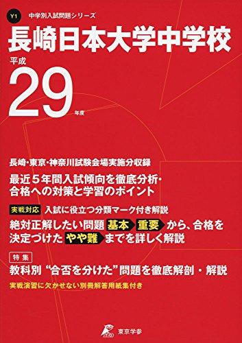 長崎日本大学中学校 平成29年度 (中学校別入試問題シリーズ)