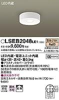 パナソニック(Panasonic) LEDダウンシーリングライトφ135(直付タイプ)100形電球1灯相当(電球色) LSEB2048LE1