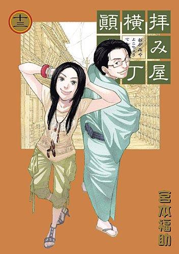 拝み屋横丁顛末記 13 (IDコミックス) (IDコミックス ZERO-SUMコミックス)の詳細を見る