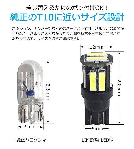 (ライミー)LIMEY 最新!5W級 爆光 T10 LED バルブ10連×2SMD 20チップ搭載 SMD7020 白 ホワイト【6000-6500K 】黒ベース 2個入り 保証書付き LIMEY(ライミー)