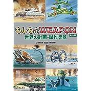 もしも☆WEAPON~完全版~ (世界の計画・試作兵器)