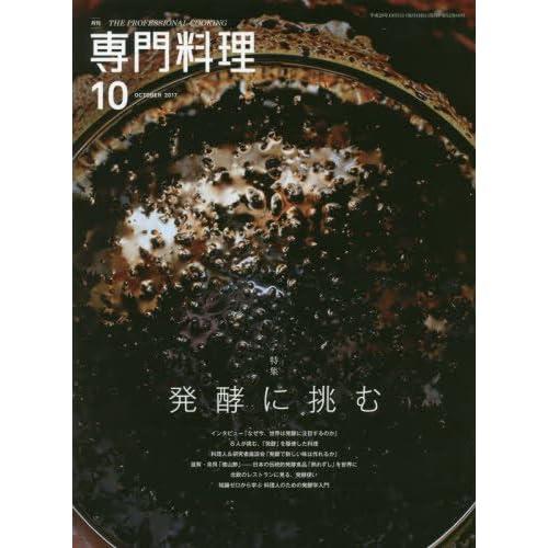 月刊専門料理 2017年 10 月号 [雑誌]