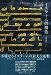 増補新版 イスラームの構造 タウヒード・シャリーア・ウンマ