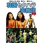 韓国セクハラ宗教団 [DVD]