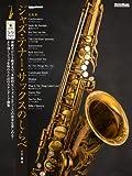 ジャズ・テナー・サックスのしらべ (CD2枚付)