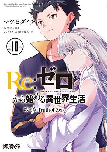Re:ゼロから始める異世界生活 第三章 Truth of Zero 10 の電子書籍・スキャンなら自炊の森-秋葉原店