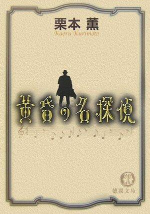 黄昏の名探偵 (徳間文庫)の詳細を見る