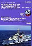 海上保安大学校・海上保安学校への道【平成29年版】