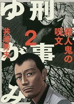 刑事ゆがみの最新刊
