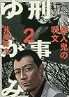 刑事ゆがみ 第2巻
