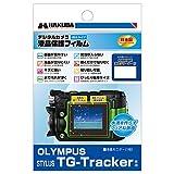 HAKUBA デジタルカメラ液晶保護フィルム 防水機種に最適な親水タイプ OLYMPUS STYLUS TG-Tracker専用 DGFH-OTGTR