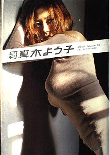 月刊 真木よう子 (SHINCHO MOOK ・・・