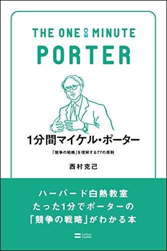 1分間マイケル・ポーター  「競争の戦略」を理解する77の原則 (1分間シリーズ)