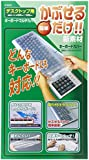 サンワサプライ デスクトップ用キーボードカバー FA-MULTI