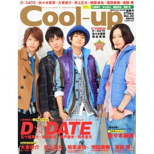 Cool-up (クールアップ) 2011年 01月号 [雑誌]