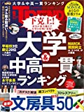日経トレンディ 2019年9月号 [雑誌]