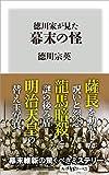 徳川家が見た幕末の怪 (角川oneテーマ21)