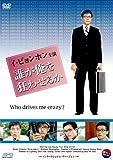 誰が俺を狂わせるか-インターナショナル・ヴァージョン-[DVD]