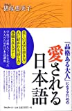 「品格ある大人」になるための愛される日本語