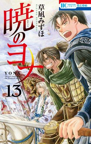 暁のヨナ 13 (花とゆめCOMICS) -