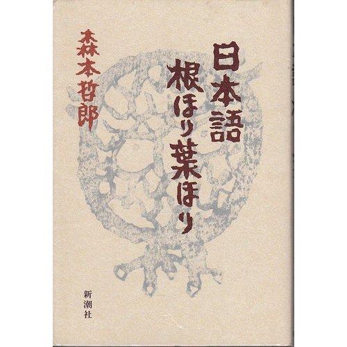 日本語根ほり葉ほり