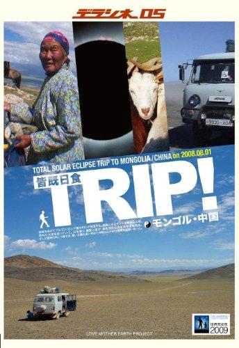 デラシネ05 皆既日食TRIP! [DVD]