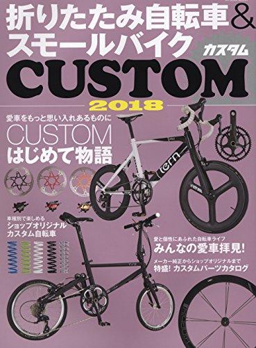 折りたたみ自転車&スモールバイクCUSTOM 2018 (タツミムック)