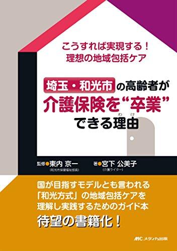 """埼玉・和光市の高齢者が介護保険を""""卒業""""できる理由: こうすれば実現する! 理想の地域包括ケアの詳細を見る"""