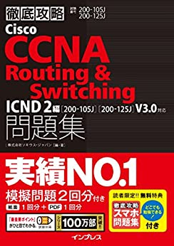 [株式会社ソキウス・ジャパン]の徹底攻略Cisco CCNA Routing & Switching問題集ICND2編[200-105J][200-125J]V3.0対応 徹底攻略シリーズ