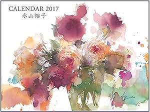 永山裕子 CALENDAR 2017