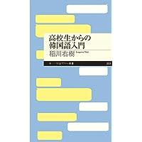 高校生からの韓国語入門 (ちくまプリマー新書)