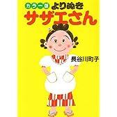 よりぬきサザエさん―カラー版 (朝日文庫)