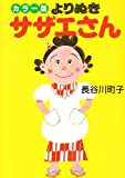 カラー版 よりぬきサザエさん / 長谷川 町子 のシリーズ情報を見る