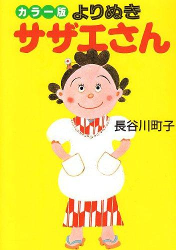 よりぬきサザエさん―カラー版 (朝日文庫)の詳細を見る