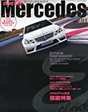 only Mercedes (オンリーメルセデス) 2012年 10月号 [雑誌]