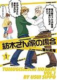 紡木さん家の場合(1) (バンブーコミックス 4コマセレクション)