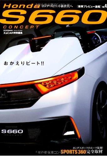 HONDA S660 CONCEPT (CARTOP MOOK 新車プレビュー速報 vol. 4)