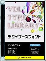 VDL TYPE LIBRARY デザイナーズフォント OpenType (Standard) Windows ペンレディ ファミリーパック