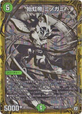 デュエルマスターズ新8弾/DMRP-08/M2/秘3/始虹帝 ミノガミ