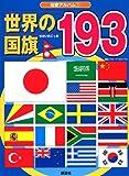 世界の国旗193 (知育アルバム 1)