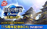 信長の野望 Online 15周年記念BOX