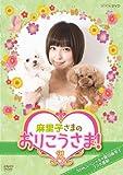 NHK DVD 麻里子さまのおりこうさま! 4[DVD]