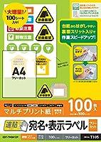 エレコム ラベルシール 宛名シール A4 貼付しやすい速貼タイプ 100枚 フリーカット EDT-TMQN1ZP