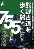 熊野古道を歩く旅 (エコ旅ニッポン)