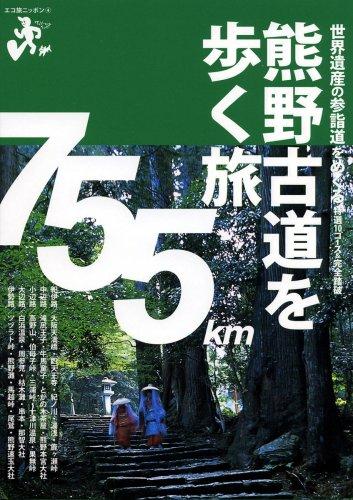 熊野古道を歩く旅 (エコ旅ニッポン)の詳細を見る